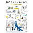 365日のシンプルライフ 【DVD】