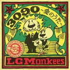 LGMonkees/3090〜愛のうた〜 【CD】