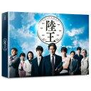 陸王 -ディレクターズカット版- DVD-BOX 【DVD】...