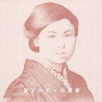 田村洋/金子みすゞの世界 【CD】