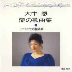 (童謡/唱歌)/恋のミステリー〜大中恩 愛の歌曲集I 【CD】