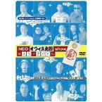 NEOオフィス北野show 芸人ライブバトル 【DVD】