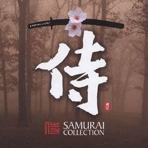 (伝統音楽)/侍 SAMURAI COLLECTION 【CD】