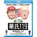 華氏119 【Blu-ray】