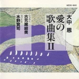 (童謡/唱歌)/ひとりぼっちがたまらなかったら〜大中恩 愛の歌曲集II 【CD】