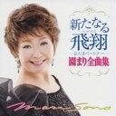 園まり/新たなる飛翔-2人はパートナー- 園まり全曲集 【CD】
