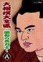 大相撲大全集〜昭和の名力士 八 【DVD】