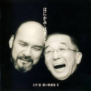 (童謡/唱歌)/はにかみ・はぎしり〜大中恩 愛の歌曲集III 【CD】