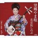 花京院しのぶ/望郷やま唄 【CD】