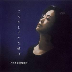 (童謡/唱歌)/こんなしずかな晩は〜大中恩 愛の歌曲集IV 【CD】