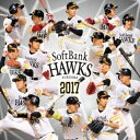 (V.A.)/福岡ソフトバンクホークス選手別応援歌 2017 【CD】