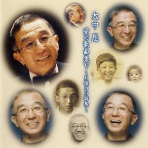 (童謡/唱歌)/月曜日の詩集〜大中恩 愛の歌曲集V 【CD】