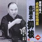 春風亭柳枝[八代目]/子ほめ/喜撰小僧/堪忍袋/元犬/宗論 【CD】