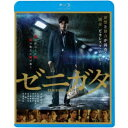 ゼニガタ 【Blu-ray】
