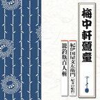 梅中軒鶯童/紀伊国屋文左衛門(紀文の船出)/籠釣瓶百人斬 【CD】