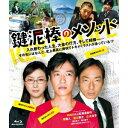 鍵泥棒のメソッド 【Blu-ray】