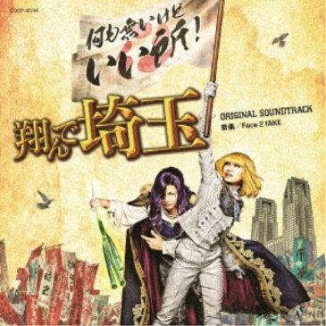 Face 2 fAKE/「翔んで埼玉」オリジナルサウンドトラック 【CD】