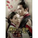 麗姫と始皇帝 〜月下の誓い〜 DVD BOX2 【DVD】