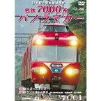 名鉄7000系パノラマカー 日本初の前面展望電車の全貌 【DVD】