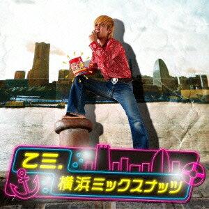 乙三./横浜ミックスナッツ 【CD】