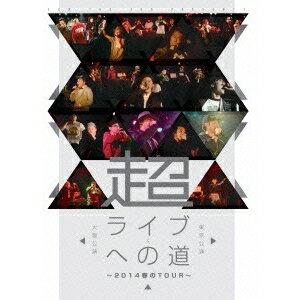 超ライブへの道 〜2014春のTOUR〜 東京公演&大阪公演 【DVD】