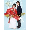 アシガールSP〜超時空ラブコメ再び〜 【DVD】