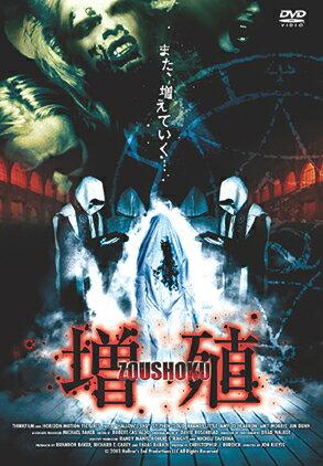 產品詳細資料,日本Yahoo代標 日本代購 日本批發-ibuy99 CD、DVD DVD 増殖 【DVD】