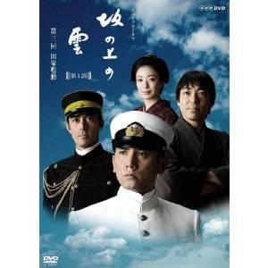 スペシャルドラマ 坂の上の雲 第1部 第三回 国家鳴動 【DVD】