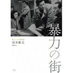 独立プロ名画特選 暴力の街 【DVD】