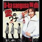 三枝夕夏 IN db/愛のワナ 【CD】
