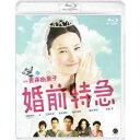 婚前特急 【Blu-ray】