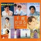 千賀かほる/ゴールデン☆ベスト 千賀かほる 真夜中のギター 【CD】