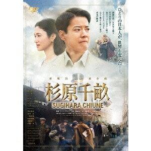 杉原千畝 SUGIHARA CHIUNE《通常版》 【DVD】