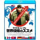 マイケル・ムーアの世界侵略のススメ 【Blu-ray】
