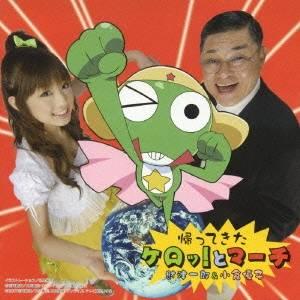 財津一郎/小倉優子/帰ってきたケロッ!とマーチ 【CD】