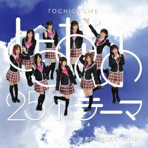 とちおとめ25/とちおとめ25のテーマ/あの空をこえて〜2012〜《typeち》 【CD】