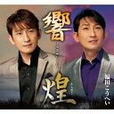 【送料無料】福田こうへい/南部蝉しぐれ「響」・「煌」 【CD】