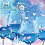 大橋エリ/星と花と…〜グラスハープ・ヒーリング〜 【CD】