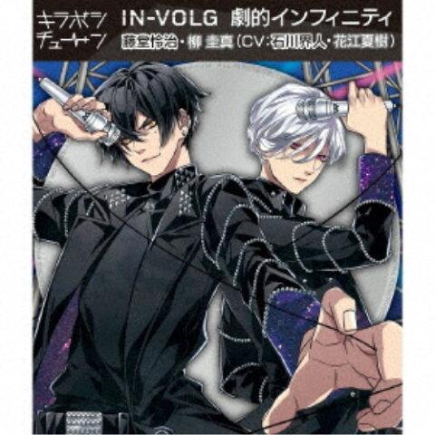 IN-VOLG/キラボシチューン「劇的インフィニティ」IN-VOLG 【CD】