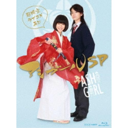アシガールSP〜超時空ラブコメ再び〜 【Blu-ray】