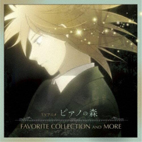 (クラシック)/ピアノの森FAVORITECOLLECTIONANDMORE CD