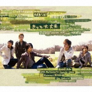 嵐/きっと大丈夫 【CD】