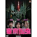 東京闇虫 【DVD】