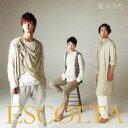 ESCOLTA/愛のうた 【CD】