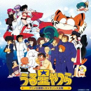 (アニメーション)/決定盤 うる星やつら アニメ主題歌&キャラソン大全集 【CD】