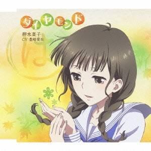 押水菜子(CV:豊崎愛生)/TVアニメ「花咲くいろは」キャラクターソングシングル ダイヤモンド 【CD】