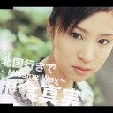根食真実/北国行きで〜Missing Way〜 【CD】