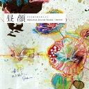 菅野祐悟/フジテレビ系ドラマ 昼顔 平日午後3時の恋人たち オリジナル・サウンドトラック 【CD】