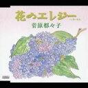 菅原都々子/花のエレジー C/W 風の花道 【CD】