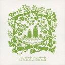 ハンバートハンバート/シングルコレクション 2002-2008 【CD】